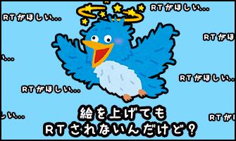 TwitterのRT