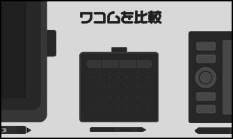 ワコム製ペンタブの比較