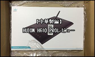 中華製のペンタブHUION H610 PRO